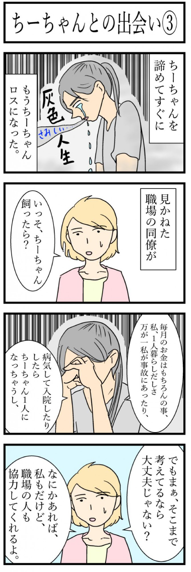ちーちゃんですけどもっ【第102話】