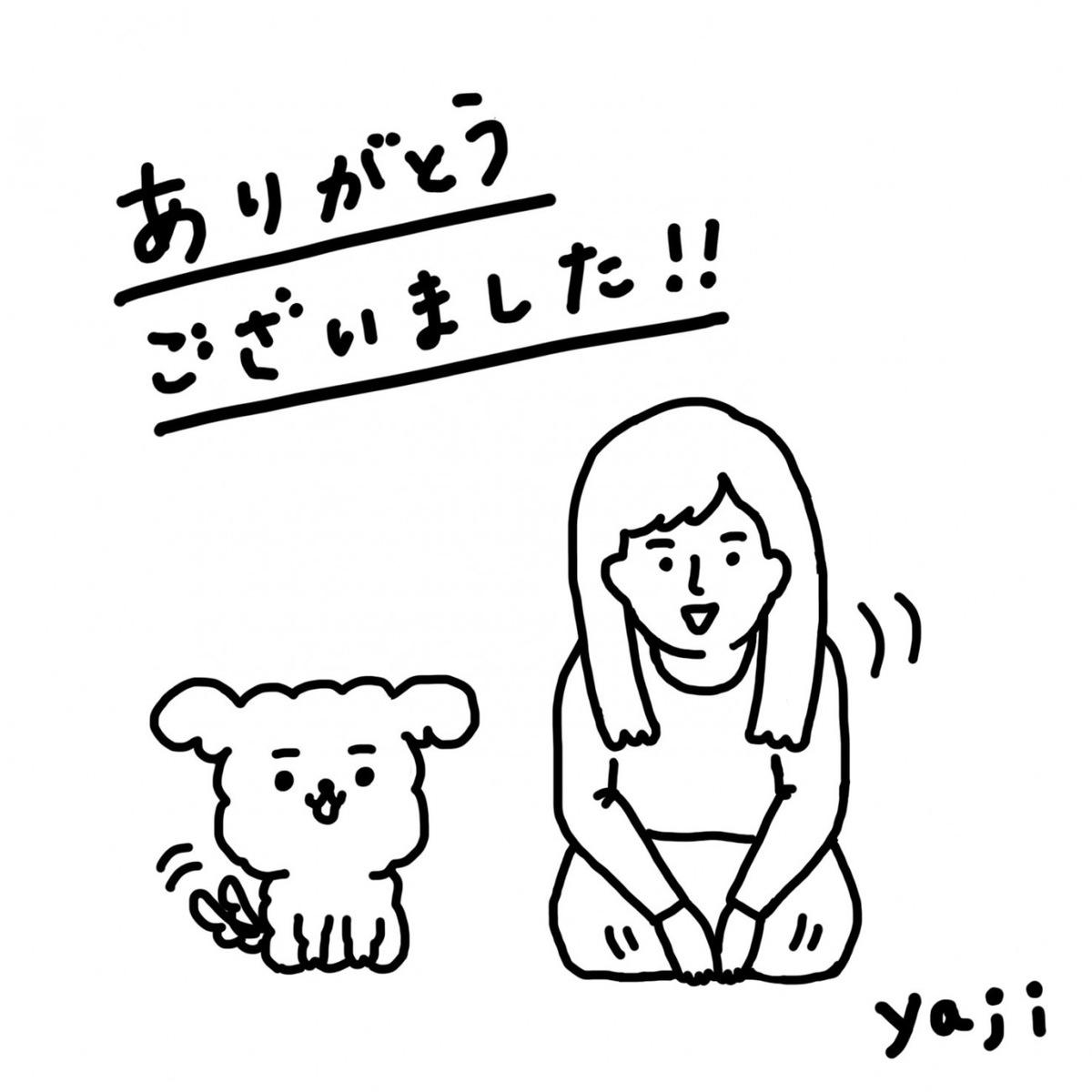 がんばれ もこたろう【最終話】