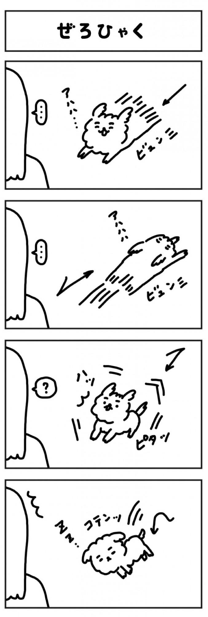 がんばれ もこたろう【第110話】