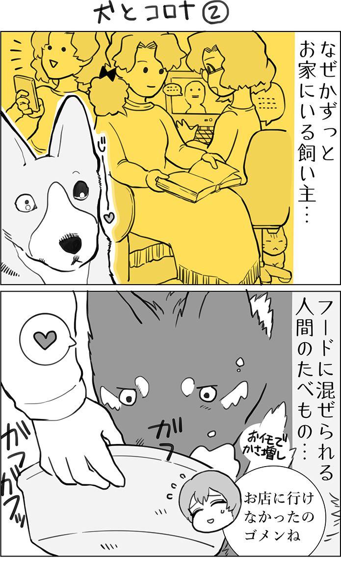 くりかのこ アメリカ犬暮らし第9話1枚目