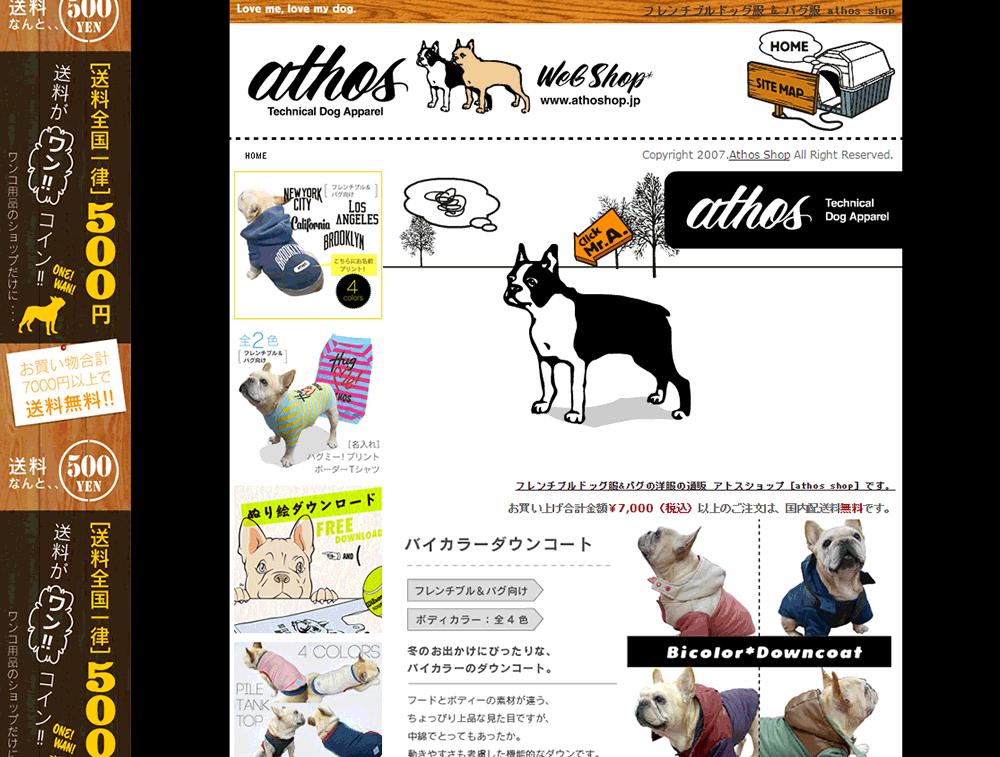 Athos shop