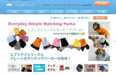 犬服のDog Peace(ドッグピース)のキャプチャー画像