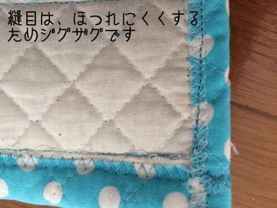 生地を縫う