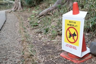 犬のフン放置禁止の看板