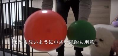 2つの風船