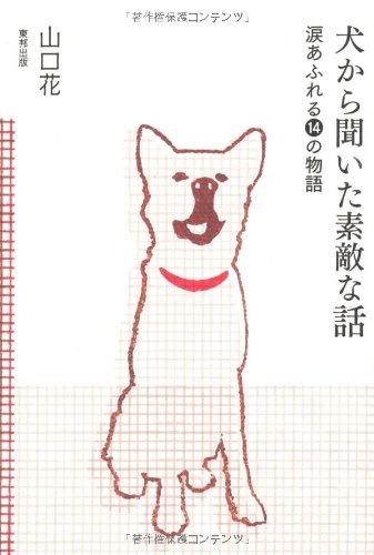 『犬から聞いた素敵な話+涙あふれる14の物語