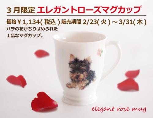 ローズマグカップ1