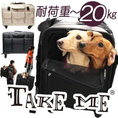 TAKE MEキャリーバッグ