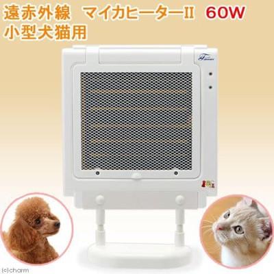 遠赤外線 マイカヒーターII 60W 小型犬猫用