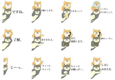 LINEスタンプ 柴犬こうめと黒柴さくら(デカ顔文字付き)