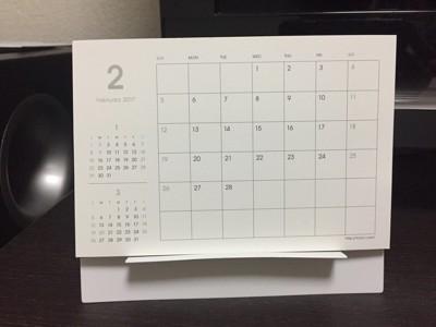 裏面、無地のカレンダー