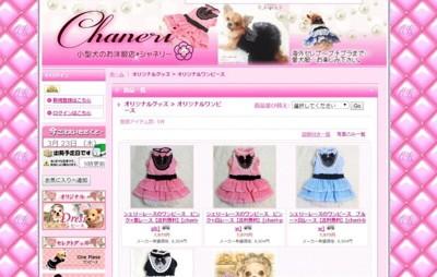 小型犬のお洋服店 Chaneri(シャネリー)のキャプチャー画像