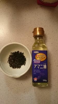 黒ゴマとアマニ油