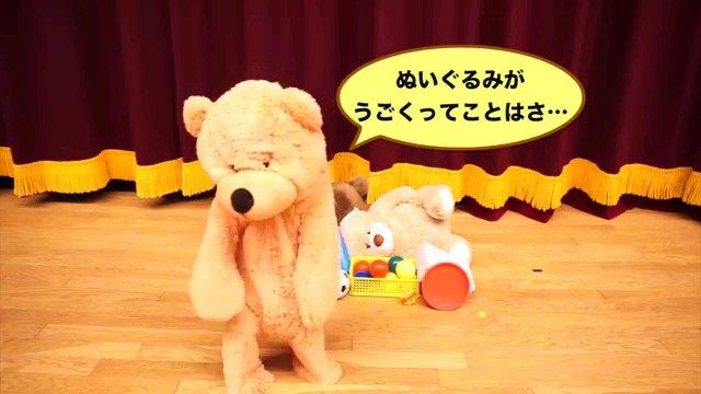 ぬいぐるみが~字幕