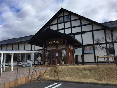 那須山、温泉施設
