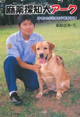 麻薬探知犬アーク―ぼくたちが日本の子供を守る!  画像
