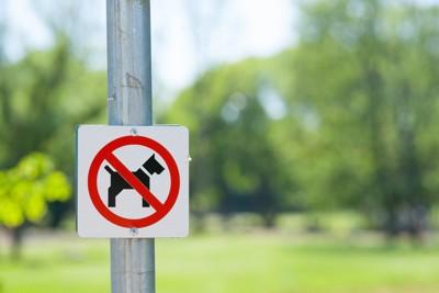 犬禁止サイン