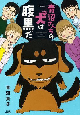 青沼さんちの犬は腹黒だのイメージ画像