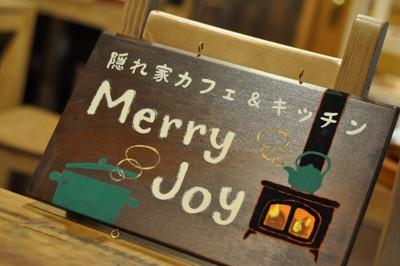 隠れ家カフェ&キッチン MerryJoy看板