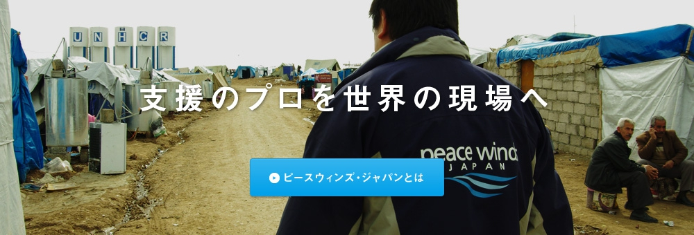 ピース・ウィンズ・ジャパン