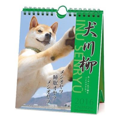 柴犬バージョンのカレンダー