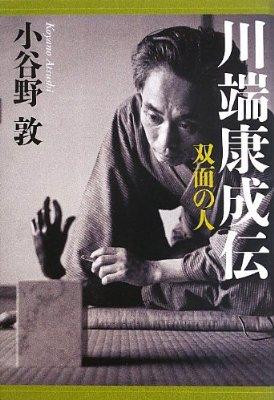 川端康成伝 - 双面の人 画像