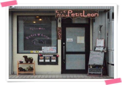 ペティレオン 店外写真
