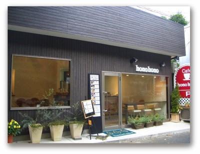 honohonocafe