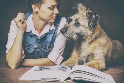 女性と犬と本