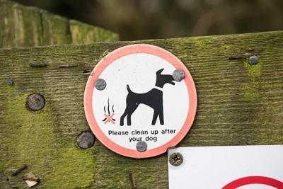 犬のうんち放置禁止の看板