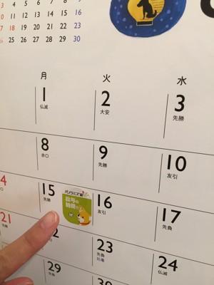 投与時期シールを貼ったカレンダー