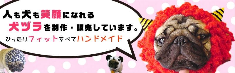 DogMarine 犬ヅラ屋トップ
