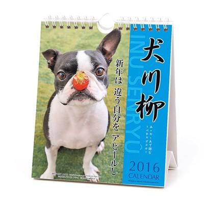 ペチャ顔犬川柳カレンダー