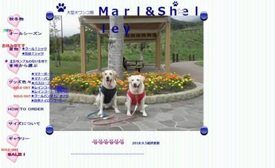 大型犬ワンコ服Marl&Shelleのスクリーンショット