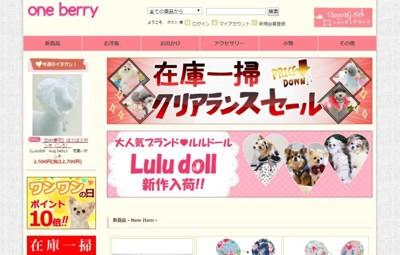 one berry(ワン ベリー)のキャプチャー画像