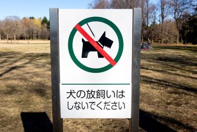 放し飼い禁止の看板
