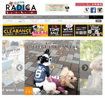 シーズー愛好家が服を求めて集める「RADICA」サイト