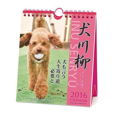 プードル犬川柳カレンダー