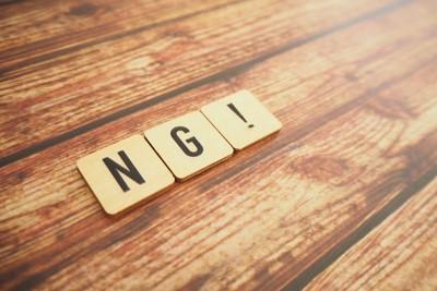 『NG!』の文字