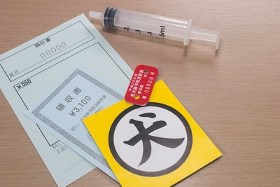 動物病院の領収書や鑑札