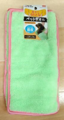 緑のタオル