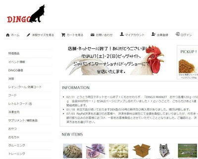 DINGO [ディンゴ](独特な体型・大型犬の洋服専門店)
