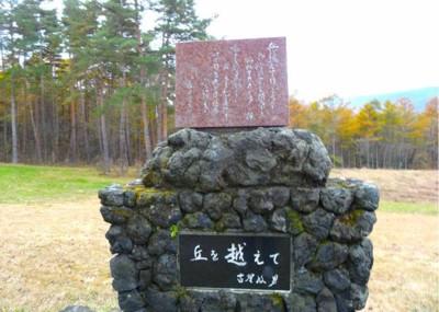 丘を越えての石碑
