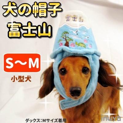 犬の帽子富士山