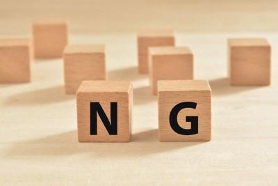 NGと書かれた積み木