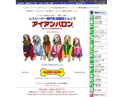 アイアンバロン(レトリーバー専門の大型犬用品専門店)