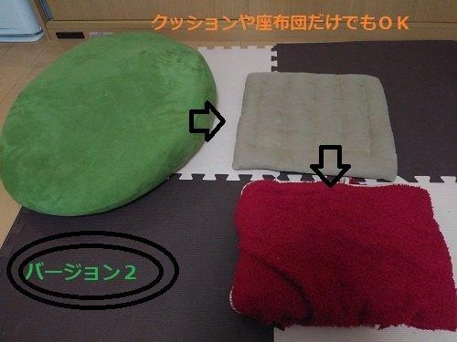 バージョン2 緑のクッション ベージュの座布団 赤いクッション