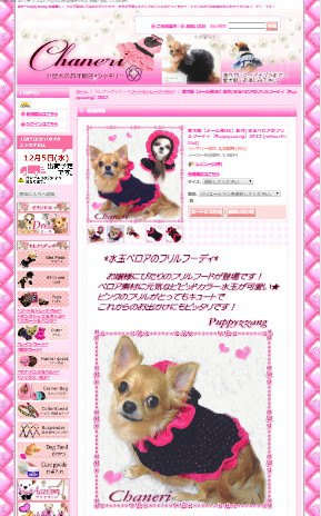 小型犬のお洋服店Chaneri