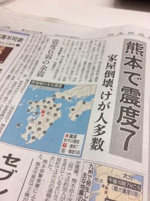 熊本震災新聞