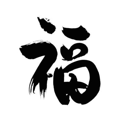 「福」の字